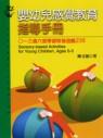 嬰幼兒感覺教育指導手冊:0-三歲六感學習啟發遊戲235