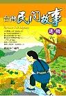台灣民間故事選輯 = Formosa folk legends
