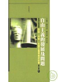 自由主義的發展及問題:殷海光基金會自由.平等.社會正義學術研討會論文集