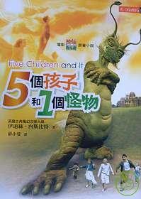 5個孩子和一個怪物