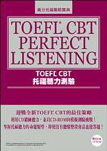 TOEFL CBT托福聽力測驗 = TOEFL CBT perfect listening