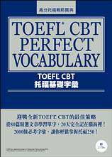 TOEFL CBT托福基礎字彙 = TOEFL CBT perfect vocabulary