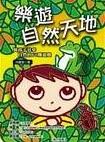 樂遊自然天地 :  與孩子共享自然的60種遊戲 /