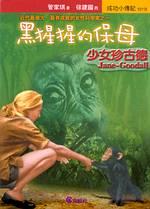 黑猩猩的保母 :  少女珍古德 /