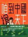 咱到中國搶天下:崔慈芬給你掌握大陸學習潮的關鍵智慧
