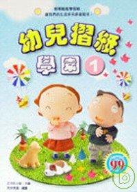幼兒摺紙學園