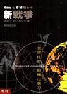 新戰爭 :  全球性的組織化暴力 /