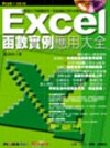 Excel函數實例應用大全 /
