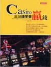 Casino:三分鐘學會贏錢