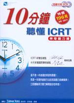 10分鐘聽懂ICRT :  神奇聽力通 /