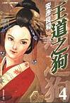 王道之狗(04)