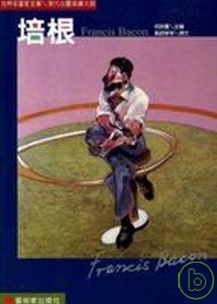 培根 =Francis Bacon :現代心靈描繪大師