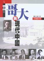 哥大與現代中國