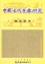 中國古代音樂研究