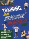 自我體能訓練&運動傷害預防