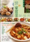 素的家常菜 : 湯品、火鍋、小吃