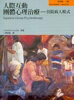 人際互動團體心理治療 :  住院病人模式 /