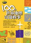 100個世界地理の奇聞軼事 /