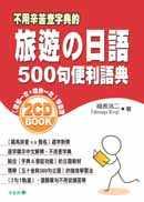 旅遊の日語500句便利語典