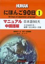 にほんご90日:マニュアル中國語版