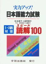 實力アッブ!日本語能力試驗:1.2級對策スピード讀解100