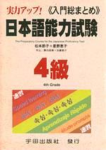 日本語能力試驗.  4級 :  The preparatory course for the Japanese proficiency test = 實力アツプ!《入門總まとめ》 /  松本節子,星野惠子著