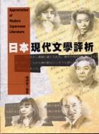 日本現代文學評析
