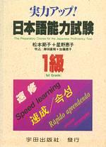 實力アップ!日本語能力試驗1級