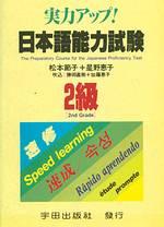 實力アップ!日本語能力試驗2級