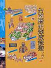 台南歷史深度旅遊
