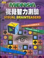 MENSA視覺智力測驗