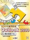 Outlook 2000模擬實戰手冊:MOUS標準認證