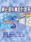 網站資料庫設計實務:使用FrontPage. ASP. Access