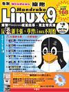 告別Windows,擁抱Mandrake Linux 9