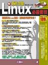 驚爆Linux必殺密技