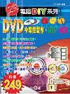 DVD多媒體製作丶備份丶破解