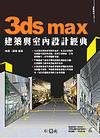 3ds max 建築與室內設計經典