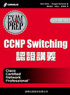 CCNP Switching認證講義