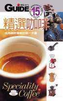 精選咖啡:成為咖啡專家的第一本書
