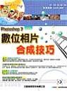 Photoshop 7中文版數位相片合成技巧