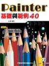 Painter基礎與範例40
