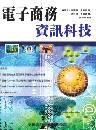 電子商務資訊科技