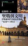 聖戰與文明:伊斯蘭與世界政治首部曲AD610~1914