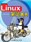 Linux架站寶典