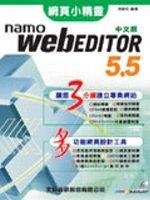 網頁小精靈:Namo WebEditor 5.5中文版