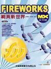 Fireworks MX中文版:網頁新世界