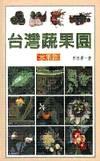 台灣蔬果園,水果篇