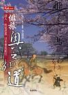 俳旅.奧之細道:詩人.松尾芭蕉日本東北紀行