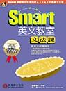 Smart英文教室:文法課