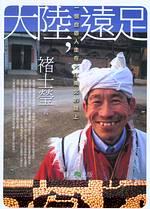 大陸,遠足:一個自遊人走在大江南北的路上